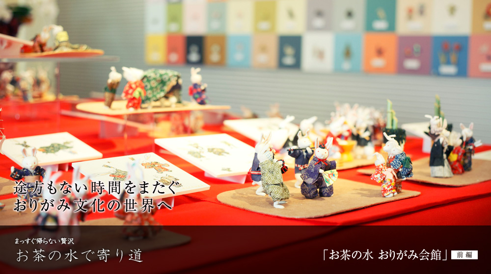 origamikaikan12