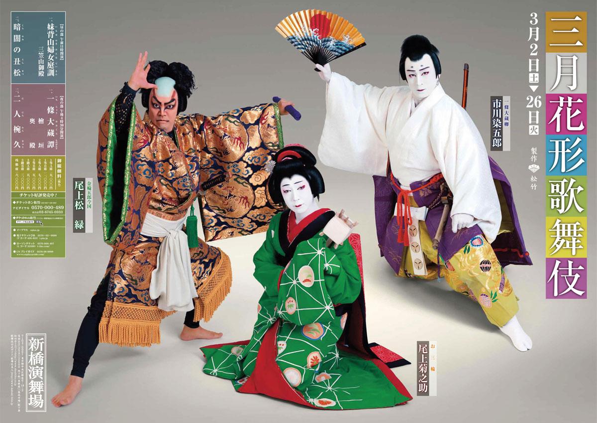 kabukiza5