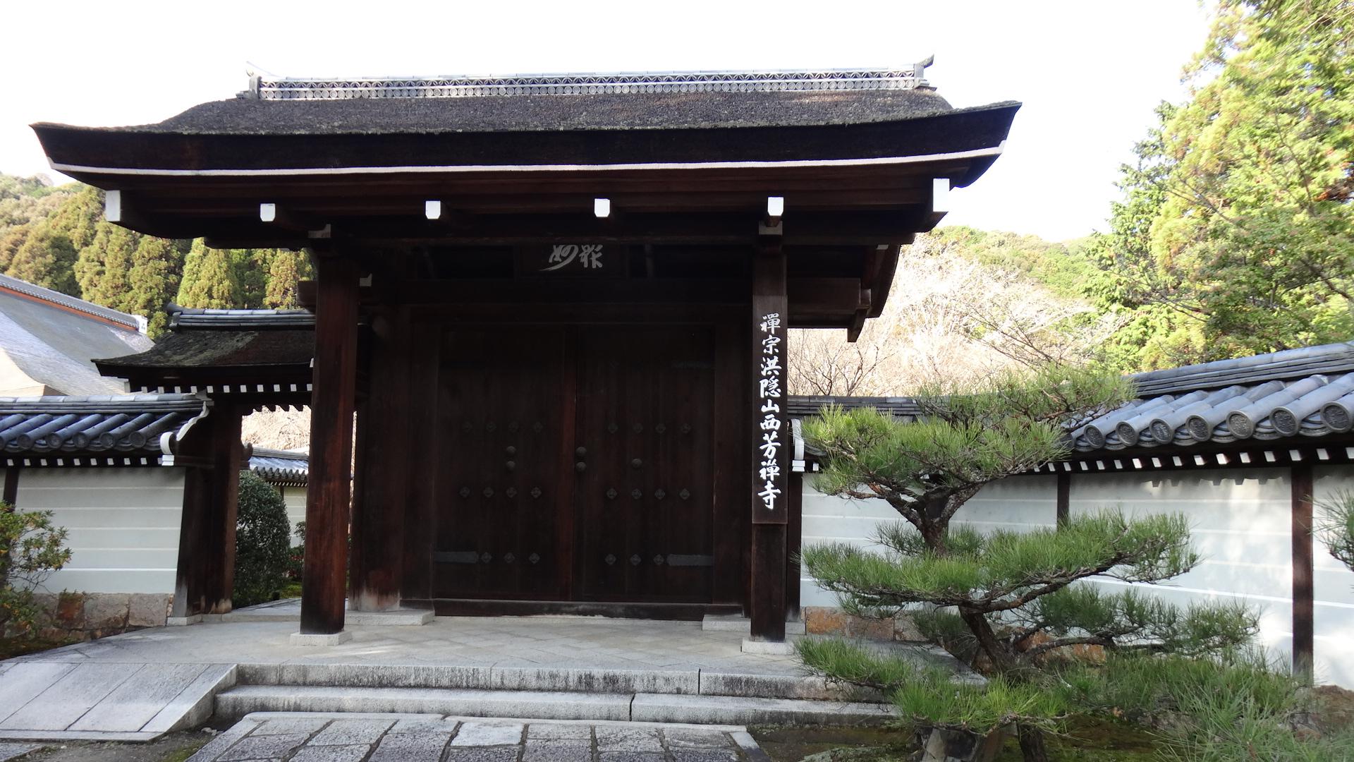 saihoji1